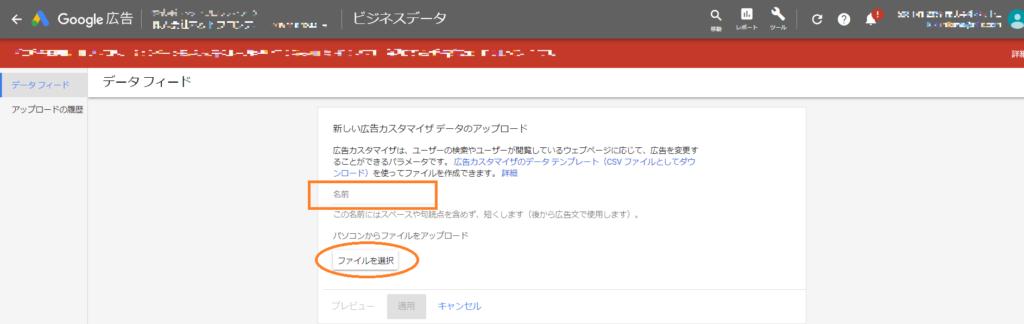 広告カスタマイザの活用術~ターゲットユーザーにマッチした広告配信を~