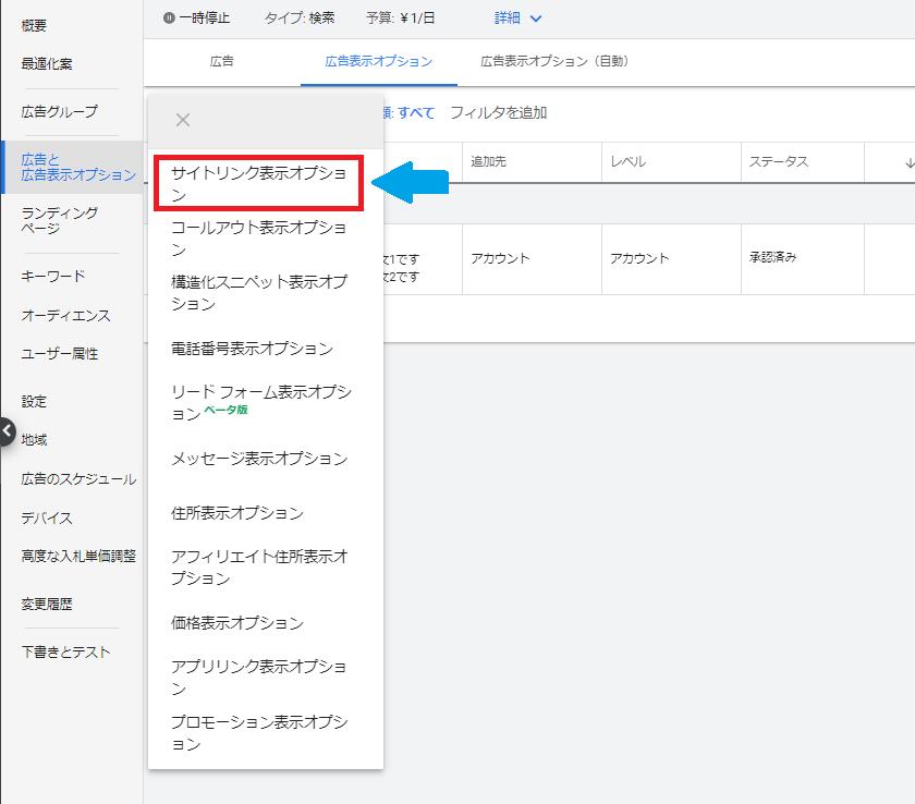 サイトリンク表示オプションの意外と知らない仕組みを徹底解説!