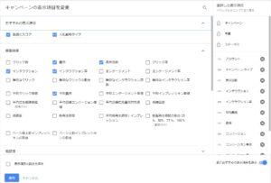 リスティング広告の日常点検整備~整備士視点で見る管理画面の数値~